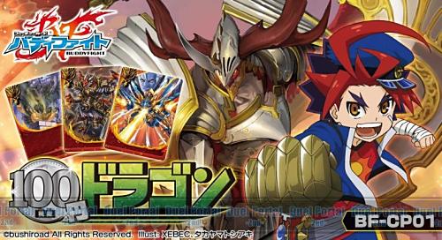 フューチャーカード バディファイト  キャラクターパック 第1弾 100円ドラゴン