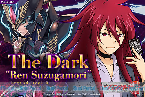 """カードファイト!! ヴァンガードG レジェンドデッキ第1弾 The Dark """"Ren Suzugamori"""""""