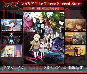 【クルセイド】レガリア The Three Sacred Stars