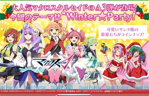 マクロスクルセイド Δ3弾 歌姫たちのWinter★Party!