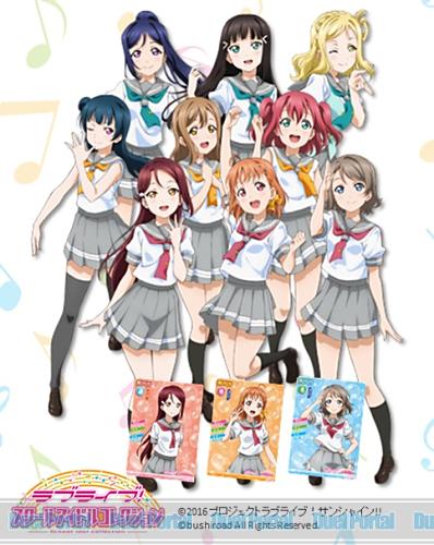 ラブライブ! スクールアイドルコレクション キラキラカード&クリアホルダーセット Part1