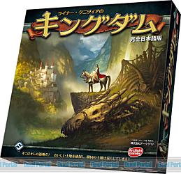 ライナー・クニツィアのキングダム 完全日本語版