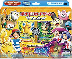 ポケモンカードゲーム サン&ムーン 30枚デッキ対戦セット「サトシVSロケット団」