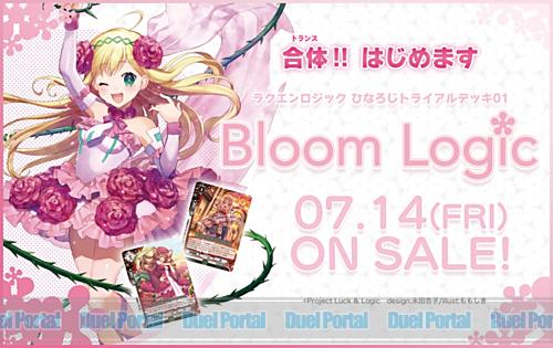 ラクエンロジック ひなろじトライアルデッキ01 Bloom Logic