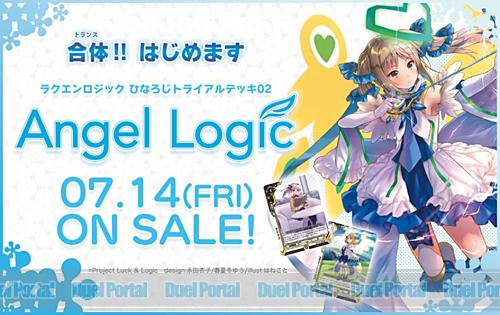 ラクエンロジック ひなろじトライアルデッキ02 Angel Logic