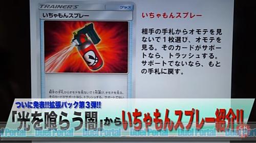 YouTube「ポケモンカードチャンネル」で「光を喰らう闇」収録の《いちゃもんスプレー》を紹介! | DuelPortal トレーディングカードゲームコミュニケーションツール