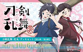 カードファイト!! ヴァンガードG 刀剣乱舞-花丸-デッキセット 第1弾