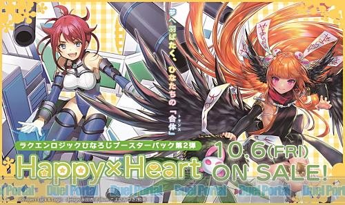 ラクエンロジック ひなろじブースターパック第2弾 Happy × Heart