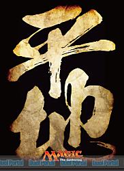 マジック:ザ・ギャザリング プレイヤーズカードスリーブ 平地(漢字) MTGS-007