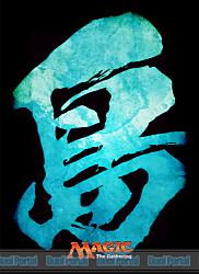 マジック:ザ・ギャザリング プレイヤーズカードスリーブ 島(漢字) MTGS-008