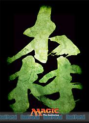 マジック:ザ・ギャザリング プレイヤーズカードスリーブ 森(漢字) MTGS-0011