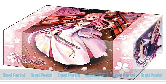 ブシロードストレイジボックスコレクション Vol.222『千の刃濤、桃花染の皇姫』