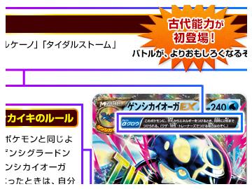 ポケモンカードゲームに「古代能力」が初登場!