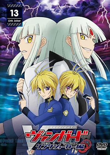 カードファイト!! ヴァンガード リンクジョーカー編 DVD 第13巻