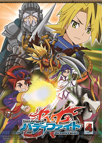 フューチャーカード バディファイト DVD 第4巻