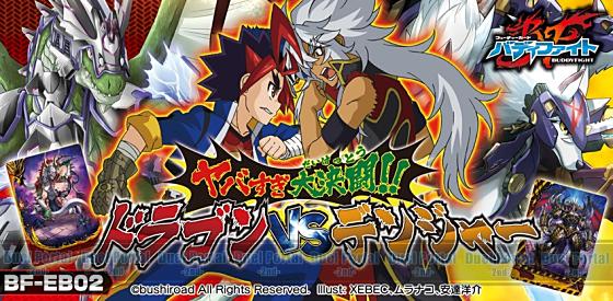 フューチャーカード バディファイト エクストラブースター第2弾 ヤバすぎ大決闘!! ドラゴン VS デンジャー