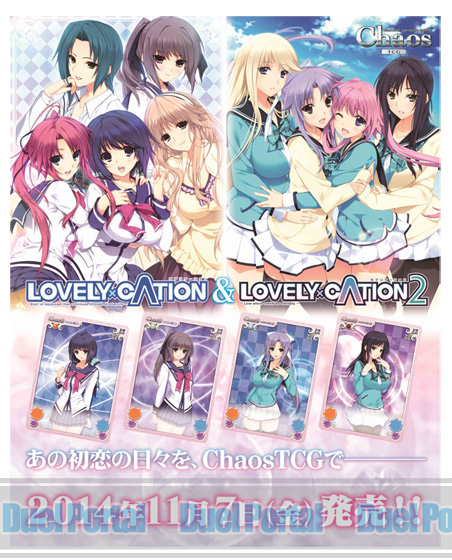 ChaosTCG エクストラブースター LOVELY×CATION&LOVELY×CATION2