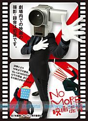 キャラクタースリーブ NO MORE映画泥棒 カメラ男B(EN-102)