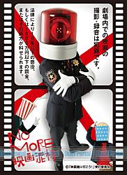 キャラクタースリーブ NO MORE映画泥棒 パトランプ男B(EN-103)