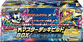 ポケモンカードゲームXY メガマスターデッキビルドBOX スピードスタイル