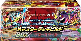 ポケモンカードゲームXY メガマスターデッキビルドBOX パワースタイル