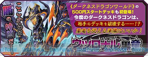 フューチャーカード バディファイト DDD 500円スタートデッキ第3弾 ウツロナル黒竜