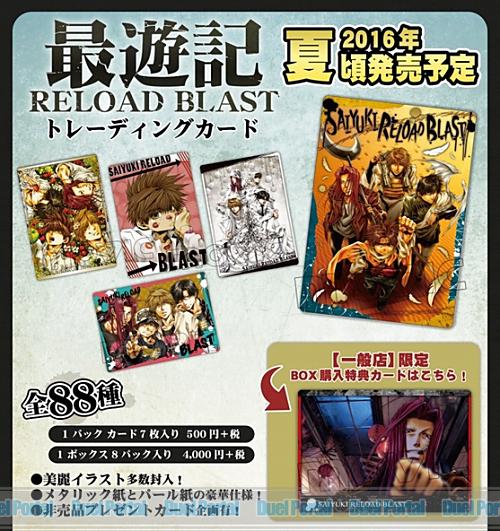 「最遊記 RELOAD BLAST」 トレーディングカード