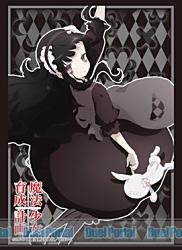 ブシロードスリーブコレクション ハイグレード Vol.1199 魔法少女育成計画『ハードゴア・アリス』