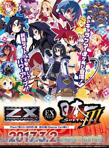 Z/X -Zillions of enemy X- EXパック 日本一ソフトウェア3