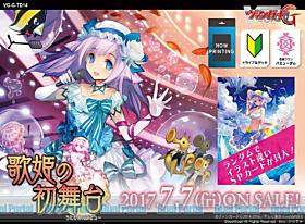 カードファイト!! ヴァンガードG トライアルデッキ 歌姫の初舞台
