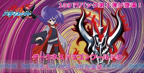 フューチャーカード バディファイト バッツ キャラクターパック第3弾 よっしゃ!! 100円ダークネスドラゴン