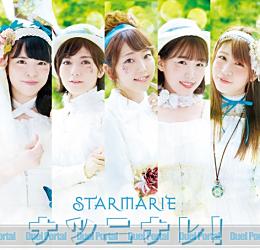 TVアニメ「カードファイト!! ヴァンガードG NEXT」新ED主題歌 ナツニナレ!【Type-A】