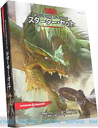 ダンジョンズ&ドラゴンズ スターター・セット 第5版