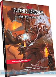 ダンジョンズ&ドラゴンズ プレイヤーズ・ハンドブック 第5版