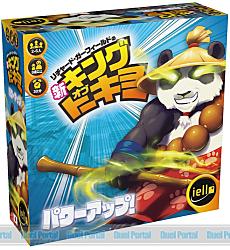 リチャード・ガーフィールドの 新・キング・オブ・トーキョー パワーアップ 日本語版
