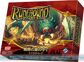 ルーンバウンド第3版拡張SP蜘蛛の巣の中で 完全日本語版