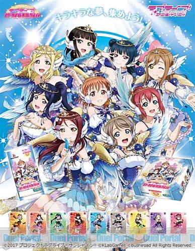 ラブライブ! スクールアイドルコレクション Vol.08