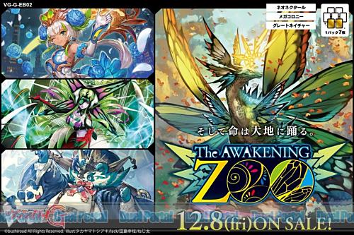 カードファイト!! ヴァンガードG エクストラブースター The AWAKENING ZOO