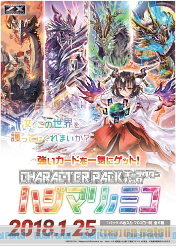 Z/X -Zillions of enemy X- キャラクターパック ハジマリノミコ