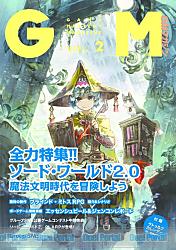 ゲームマスタリーマガジン Vol.2