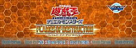 遊戯王OCG デュエルモンスターズ FLAMES OF DESTRUCTION