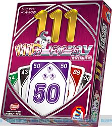 111カードゲーム 完全日本語版