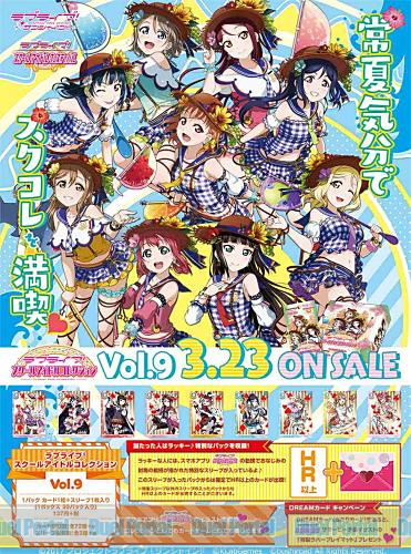 ラブライブ! スクールアイドルコレクション Vol.09