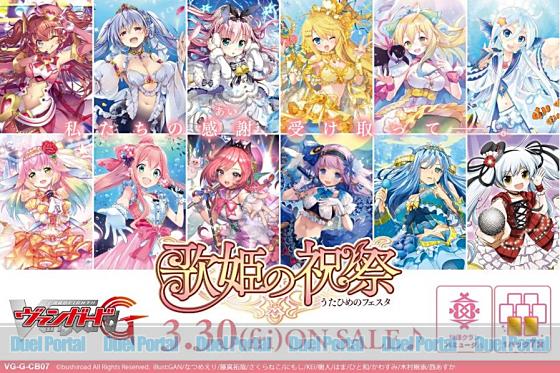 カードファイト!! ヴァンガードG クランブースター第7弾 歌姫の祝祭