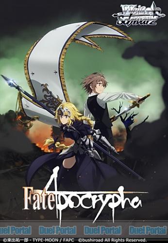 ヴァイスシュヴァルツ トライアルデッキ+ Fate/Apocrypha