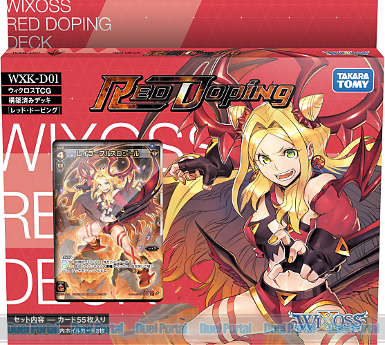 WIXOSS 構築済みデッキ RED Doping