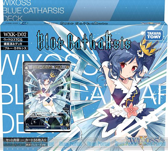 WIXOSS 構築済みデッキ Blue CathaRsis