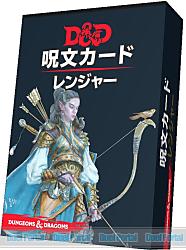 ダンジョンズ&ドラゴンズ 呪文カード パラディン
