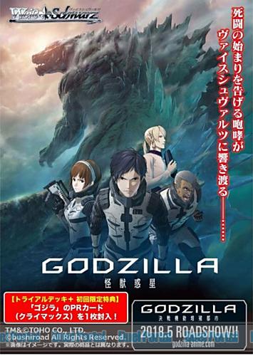 ヴァイスシュヴァルツ トライアルデッキ+「アニメーション映画 『GODZILLA』」