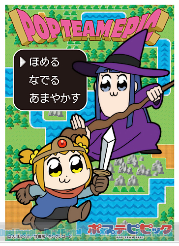 キャラクタースリーブ ポプテピピック ポプテピピックRPG(EN-561)
